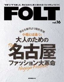 流行発信MOOK FOLT vol.16【電子書籍】