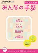 NHK みんなの手話 2019年4月〜6月/10月〜12月[雑誌]