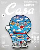 Casa BRUTUS(カーサ ブルータス) 2020年 6月号 [日本の現代アートまとめ。]
