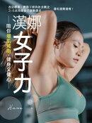 漢娜女子力 陪你増肌減脂、健身又健心!