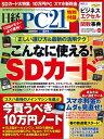 日経PC21(ピーシーニジュウイチ) 2019年5月号 [雑誌]【電子書籍】
