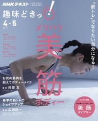 NHK 趣味どきっ!(水曜) 「筋トレ」でなりたい自分になる! メリハリ美筋ボディー 2019年4月〜5月[雑誌]