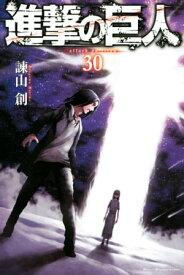 進撃の巨人 attack on titan30巻【電子書籍】[ 諫山創 ]