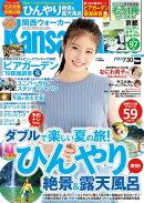KansaiWalker関西ウォーカー 2019 No.16
