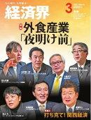 経済界 2021年3月号