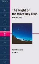 The Night of the Milky Way Train 銀河鉄道の夜