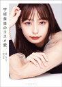宇垣美里のコスメ愛 〜BEAUTY BOOK〜【電子書籍】[ 宇垣美里 ]