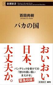 バカの国(新潮新書)【電子書籍】[ 百田尚樹 ]