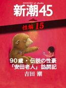 90歳・伝説の性豪「安田老人」訪問記ー新潮45 eBooklet 性編15
