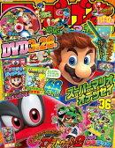 てれびげーむマガジン November 2017