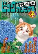ビッグコミックオリジナル増刊 2021年7月増刊号(2021年6月11日発売)