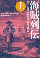 海賊列伝(上) 歴史を駆け抜けた海の冒険者たち