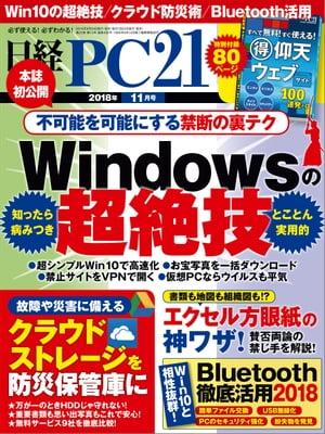日経PC21(ピーシーニジュウイチ) 2018年11月号 [雑誌]【電子書籍】