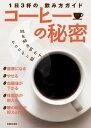 コーヒーの秘密【電子書籍】