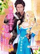 強面の騎士との結婚生活〜契約書付き!〜