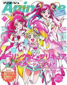 月刊アニメージュ 2021年5月号【電子書籍】