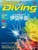 Marine Diving(マリンダイビング)2018年8月号 No.642