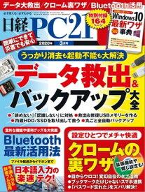 日経PC21(ピーシーニジュウイチ) 2020年3月号 [雑誌]【電子書籍】