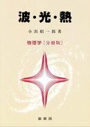 波・光・熱 物理学[分冊版]