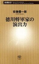 徳川将軍家の演出力(新潮新書)