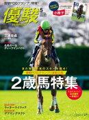月刊『優駿』 2020年5月号