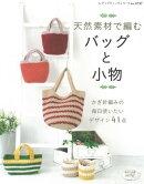 天然素材で編むかぎ針編みのバッグと小物