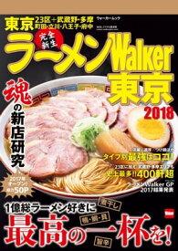 ラーメンWalker東京2018【電子書籍】[ ラーメンWalker編集部 ]