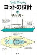 【デジタル復刻版】 ヨットの設計(下巻)