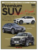 Motor Magazine Mook Motor Magazine Mook プレミアムSUVパーフェクトブック 2017-2018年