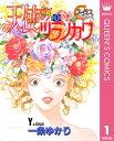 天使のツラノカワ 1【電子書籍】[ 一条ゆかり ]
