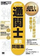 通関士教科書 通関士過去問題集 2013年版