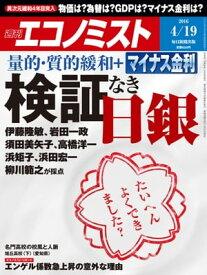 週刊エコノミスト 2016年04月19日号【電子書籍】[ 週刊エコノミスト編集部 ]
