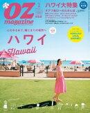 オズマガジン 2016年1月号 No.525