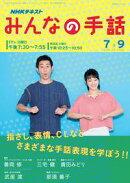 NHK みんなの手話 2016年7月〜9月[雑誌]