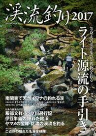 渓流釣り2017【電子書籍】