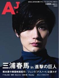 AJ [エー・ジェー] Vol.08 Vol.08【電子書籍】