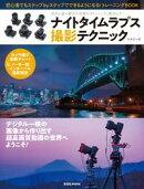 玄光社MOOK ナイトタイムラプス撮影テクニック