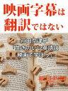 映画字幕は翻訳ではない 戸田奈津子「生きのいい英語は映画で学ぼう」【電子書籍】[ 朝日新聞 ]