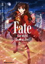 Fate/stay night [Heaven's Feel](3)【電子書籍】[ タスクオーナ ]