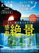 流行発信MOOK おでかけ大人旅 セントレア発!日本全国「空の旅」感動絶景