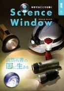 Science Window 2015年夏号(7-9月号)/9巻2号