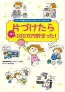 片づけたら1年で100万円貯まった!