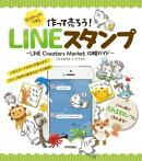 作って売ろう! 10ステップでできる LINEスタンプ 〜LINE Creators Market 攻略ガイド〜