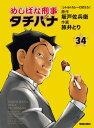 めしばな刑事タチバナ(34)[レトルトカレーに吠えろ!]【電子書籍】[ 坂戸佐兵衛 ]