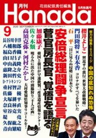 月刊Hanada2020年9月号【電子書籍】