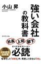 強い会社の教科書【電子書籍】[ 小山昇 ]