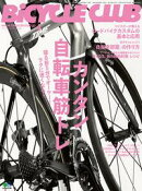BiCYCLE CLUB 2018年4月号 No.396
