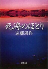 死海のほとり(新潮文庫)【電子書籍】[ 遠藤周作 ]