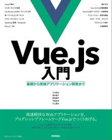 Vue.js入門 基礎から実践アプリケーション開発まで【電子書籍】[ 川口和也 ]