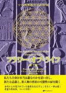 フラワー・オブ・ライフ 第1巻ー 古代神聖幾何学の秘密
